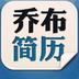 乔布简历软件v1.6.3 安卓官网版