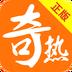 奇热小说app安卓版