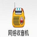 三层网络收音机v1.2免费版