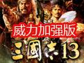 三国志13威力加强版简体中文版