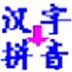 实用汉字转拼音软件v4.8免费版