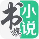 书旗小说安卓版(小说阅读器)V9.8.1.33 去广告版