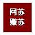 苏苏倒计时提醒软件v1.0免费版