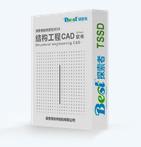 探索者结构工程CAD软件v2020 官方免费版