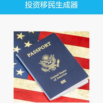 投资移民生成器APP(移民申请生成器)V1.0安卓版