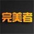 完美者U盘维护系统v10.2完整终结版