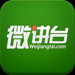微講臺微課程制作系統v3.1.817免費版