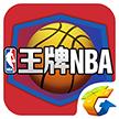 王牌NBA手游(RPG籃球運動類手游)V1.0.0.1094安卓版