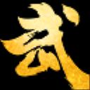 造梦西游3武神辅助V1.4 无敌免费版
