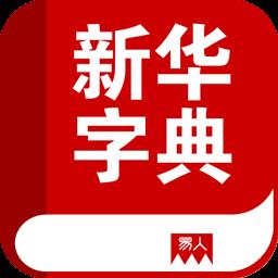 新华字典电子版v1.0免费版