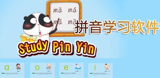 儿童学拼音软件-学拼音软件哪个好-汉语拼音学习软件下载