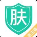 优肤医生医生版v1.4.1 安卓官方版