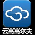 云高高尔夫软件v6.4.3 安卓官网版