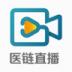 医链直播软件v1.0.0 安卓官方版