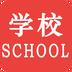 育心教育软件v1.0.3 安卓版