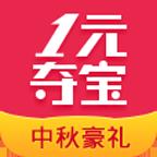 1元夺宝软件v4.2.1 安卓最新版