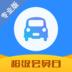 车300专业版软件安卓官方版