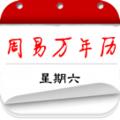 周易万年历软件v2.5.7 安卓官方版